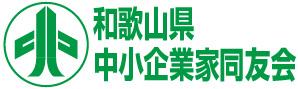 和歌山県中小企業同友会