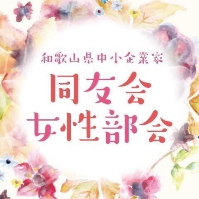 和歌山県中小企業家同友会女性部会