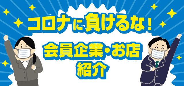 会員企業・お店紹介