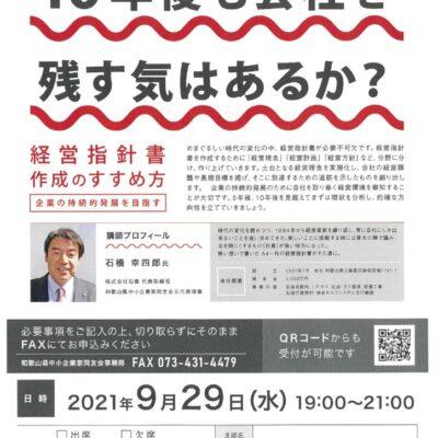 和歌山支部 経営委員会9月合同例会のサムネイル